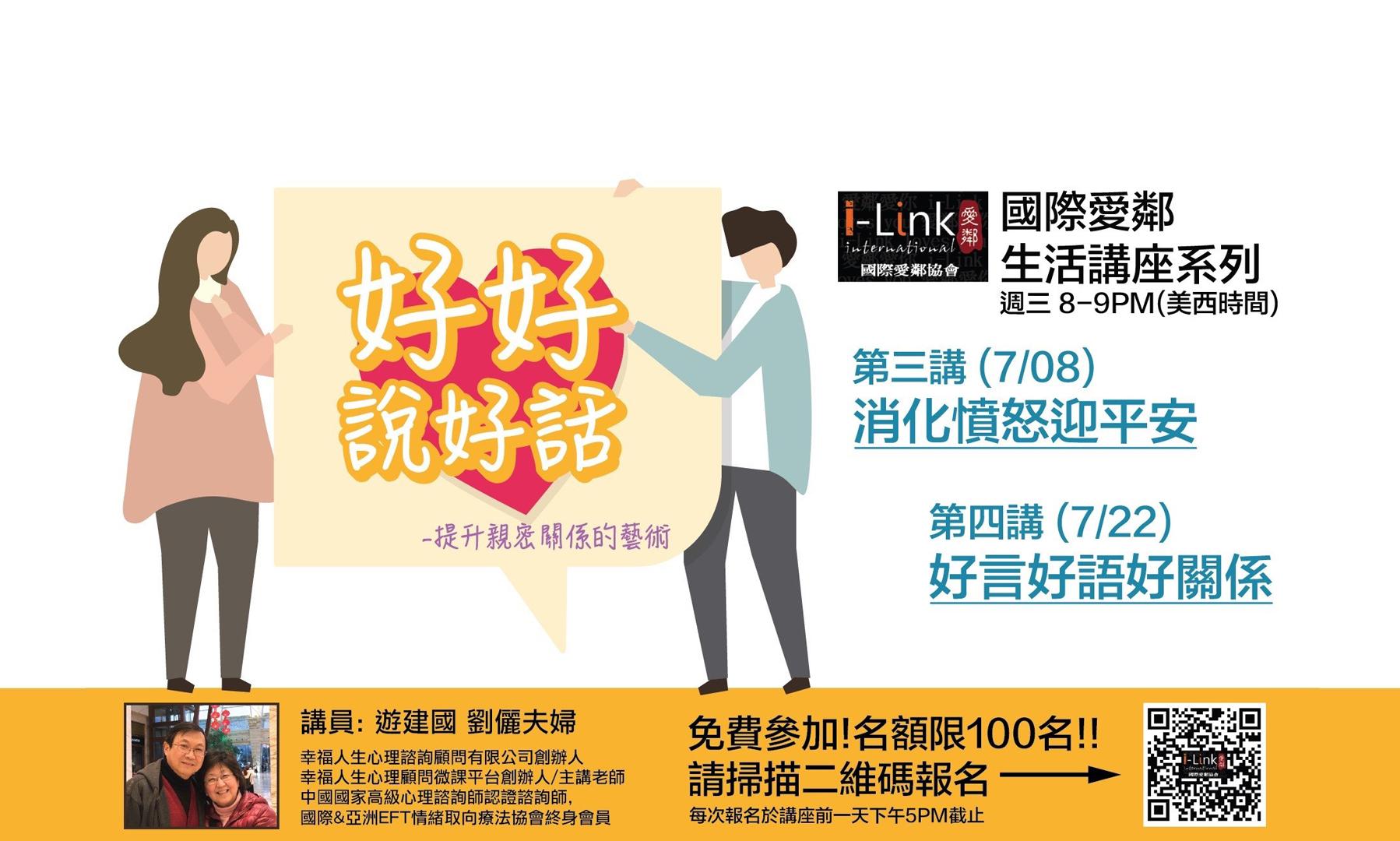 i-Link Event