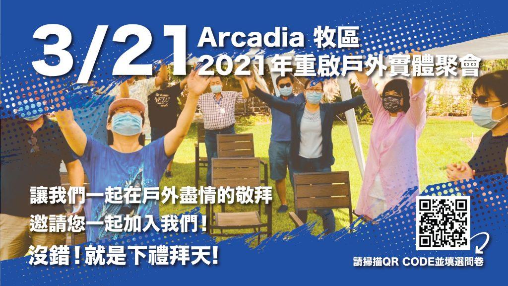 Arcadia- Physical Gathering